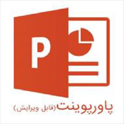 2052256 - پاورپوینت درمورد استفاده از تصاویر در طراحی پیام